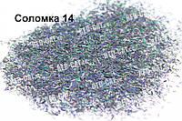 Соломка 14