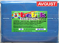 """Полимерная глина голубая 95 г. """"Бебик"""""""