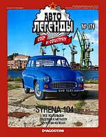 Автолегенды СССР №174