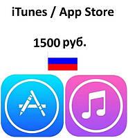 ITunes App Store Gift Card 1500 рублей