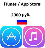 ITunes App Store Gift Card 2000 рублей