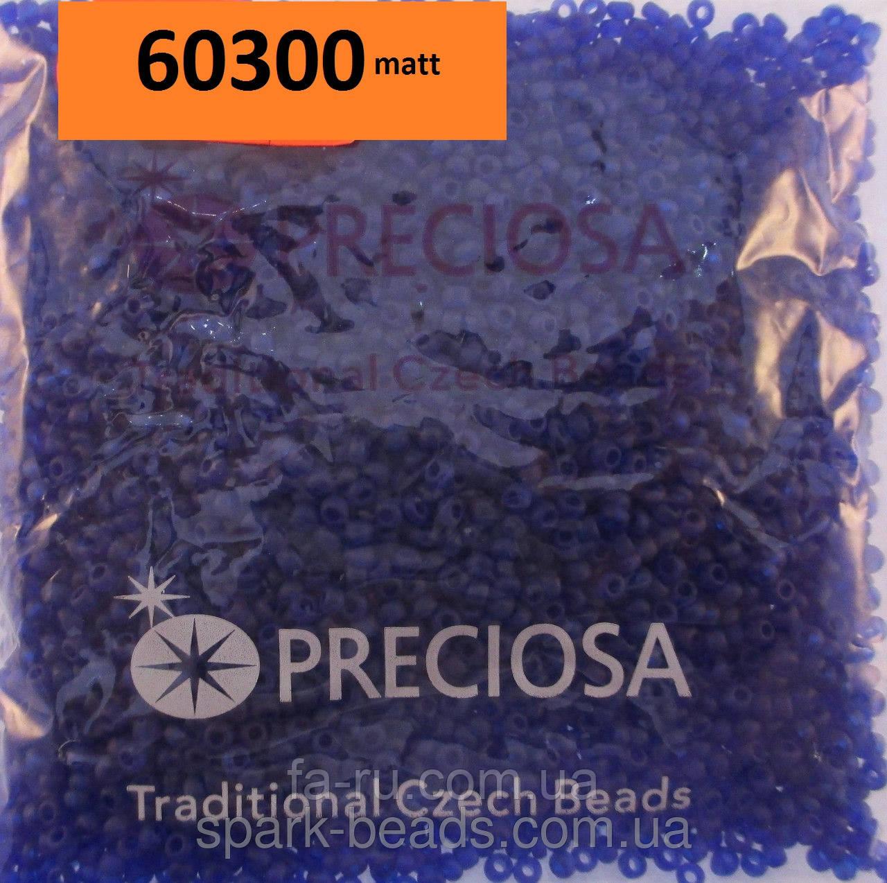 Бисер 10/0. цвет - синего моря (матовый), №60300