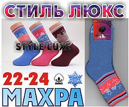 Носки подросток махровые СТИЛЬ ЛЮКС Украина размер 22-24р НДЗ-0799