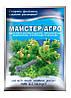 Удобрение Мастер Агро для хвойных растений 8.5.14 (Мастер) 25 гр. Valagro