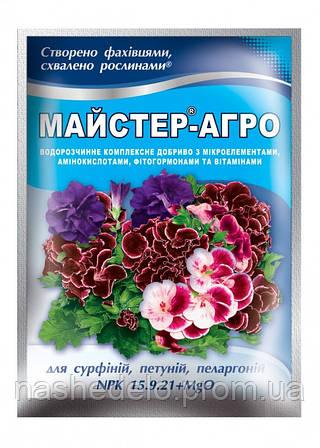 Удобрение Мастер Агро для сурфиний, петуний, пеларгоний 15.9.24 (Мастер) 25 гр. Valagro