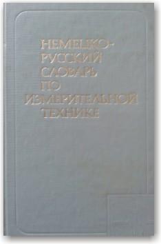 Немецко-русский словарь по измерительной технике