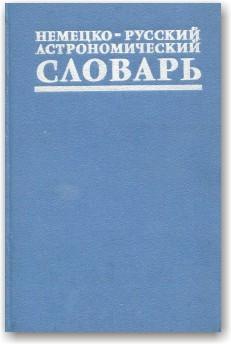 Немецко-русский астрономический словарь