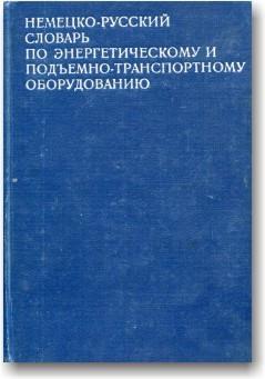 Немецко-русский словарь по энергетическому и подъёмно-транспортному оборудованию