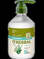Увлажняющий ЛОСЬОН ДЛЯ ТЕЛА c экстрактом алоэ вера 500 мл O'Herbal