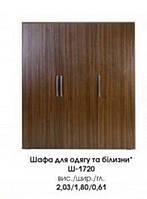 """Шкаф для одежды и белья Ш-1720 Модульная система """"Манхеттен"""""""