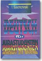 Немецкий для юристов. Deutsch fur Jurastudenten.