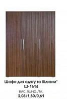 """Шкаф для одежды и белья Ш-1614 Модульная система """"Манхеттен"""""""