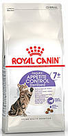 Корм для пожилых стерилизованных кошек выпрашивающих еду Royal Canin Sterilised 7+ Appetite Control