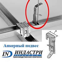 Анкерный подвес (0,7 мм)
