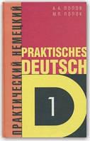 Практический курс немецкого языка в 2-х томах