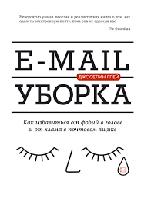 E-mail уборка. Как избавиться от фобий в голове и от хлама в почтовом ящике Глей Дж