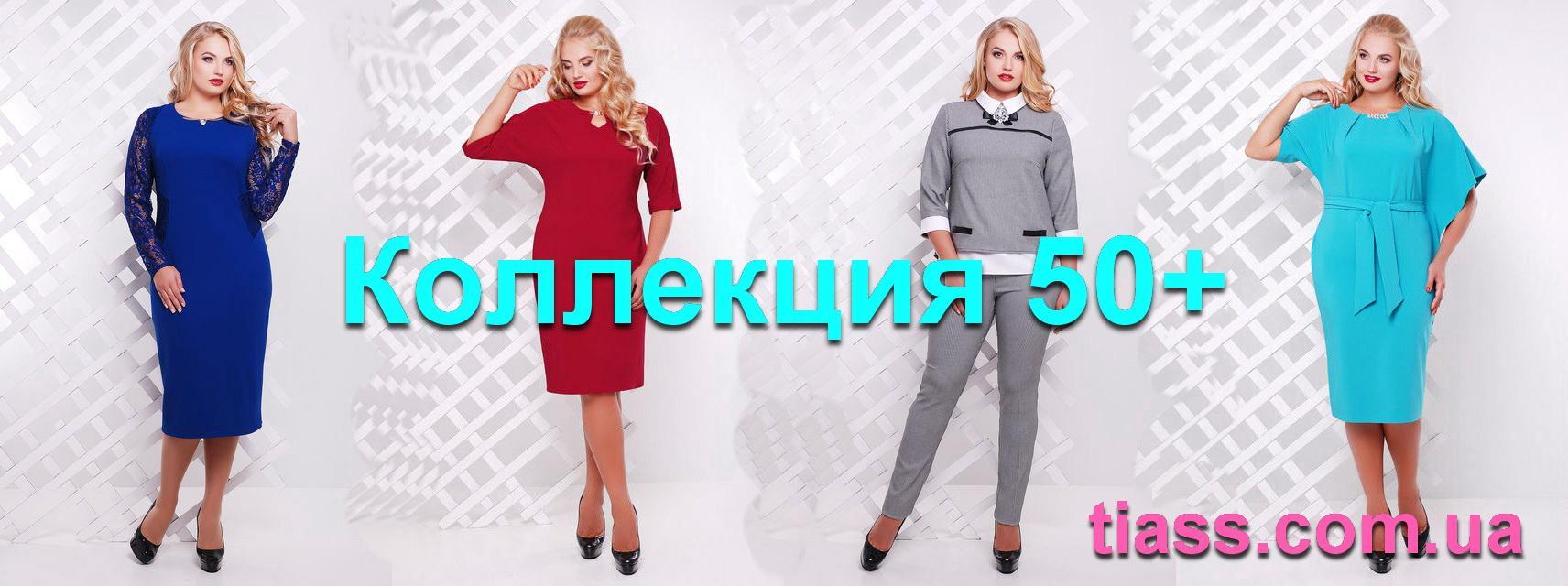 c862381cf241 Интернет магазин женской одежды бо оптом недорого- в интернет магазин  TIASS- ...