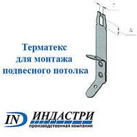 Терматекс для монтажа подвесного потолка
