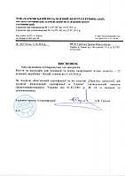 Заключение от органа по сертификации (отписка для таможни)