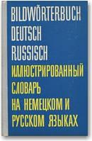 Иллюстрированный словарь на немецком и русском языках