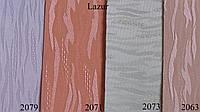 Роллеты тканевые Lazur