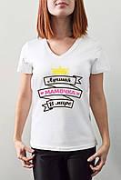 """Женская футболка """"Лучшая мамочка в мире"""""""