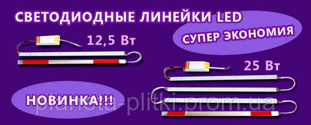 Светодиодные линейки лэд купить по самой низкой цене в Киеве