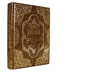 БИБЛИЯ. КНИГИ СВЯЩЕННОГО ПИСАНИЯ ВЕТХОГО И  НОВОГО ЗАВЕТА  (ЛАК СТЕКЛО)