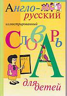Англо-русский иллюстрированный для детей Урал Л,Т,Д,