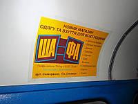 Реклама в автобусах Киева