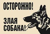 Наклейка Осторожно злая собака