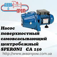 Насос поверхностный самовсасывающий центробежный SPERONI CA 150