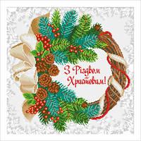 """Схема для вышивки бисером """"С Рождеством Христовым!"""""""