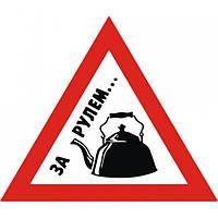 Наклейка Чайник за рулём