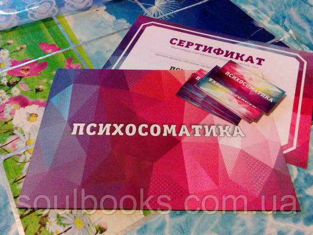 """Настольная психологическая игра """"ПСИХОСОМАТИКА"""""""
