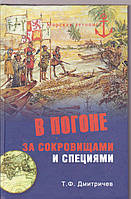 Т.Ф.Дмитричев В погоне за сокровищами и специями
