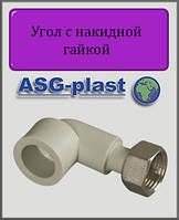 """Угол с накидной гайкой 20х3/4"""" ASG-plast полипропилен"""