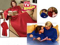 Плед с рукавами Snuggie Blanket. розовый, бордовый, синий, черный.