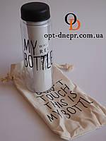 Бутылка My Bottle Спортивная бутылка для воды