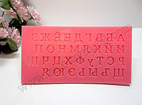 """Молд силиконовый """"Русский алфавит """""""
