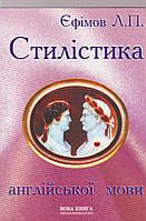 Єфімов Л.П. Стилістика англійської мови