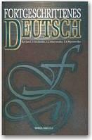 Німецька мова. Поглиблений курс