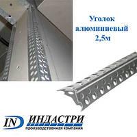 Уголок алюминиевый 2,5м (перфоуголок)