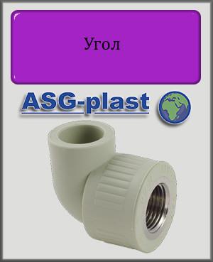 "Угол 20х3/4"" ВР ASG-plast полипропилен"