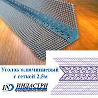 Уголок алюминиевый с сеткой 2,5м