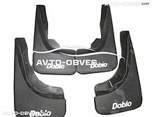 Брызговики Fiat Doblo 2014 - ... (4 шт. без креплений), резинопластик