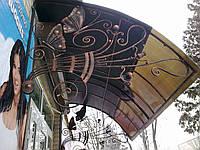 Козырек Бабочка