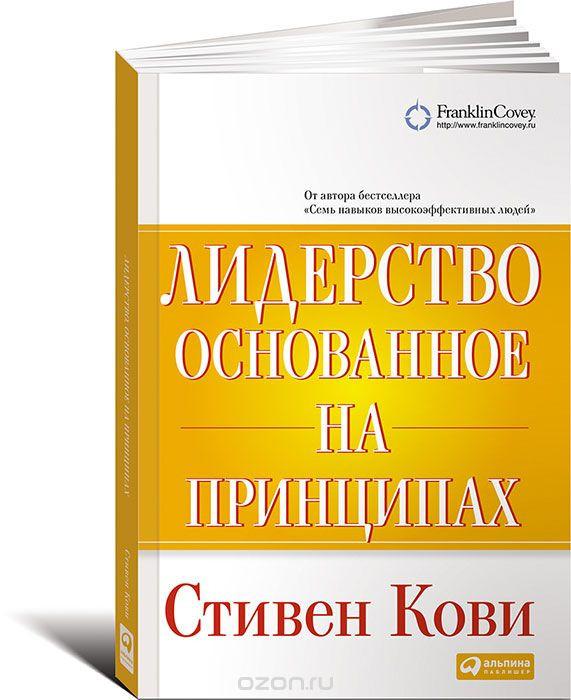 Лидерство, основанное на принципах С. Кови - Магазин Кошара в Киеве