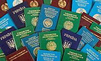 Легализация нерезидентов в Украине.