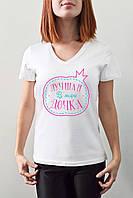 """Женская футболка """"Лучшая в мире дочка"""""""
